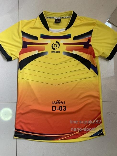 ชื่อสินค้า : ดรากอน-D03 / DRAGON-D03