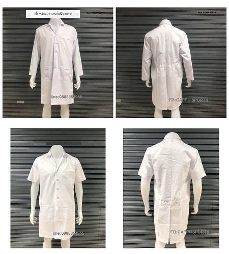 ชื่อสินค้า : เสื้อช่าง,เสื้อช้อป,เสื้อกาวน์,เสื้ออนามัย 8