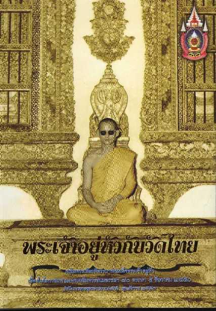 พระเจ้าอยู่หัวกับวัดไทย