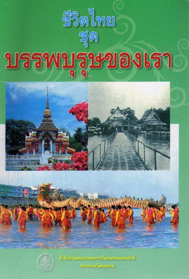 ชีวิตไทย ชุดบรรพบุรุษของเรา