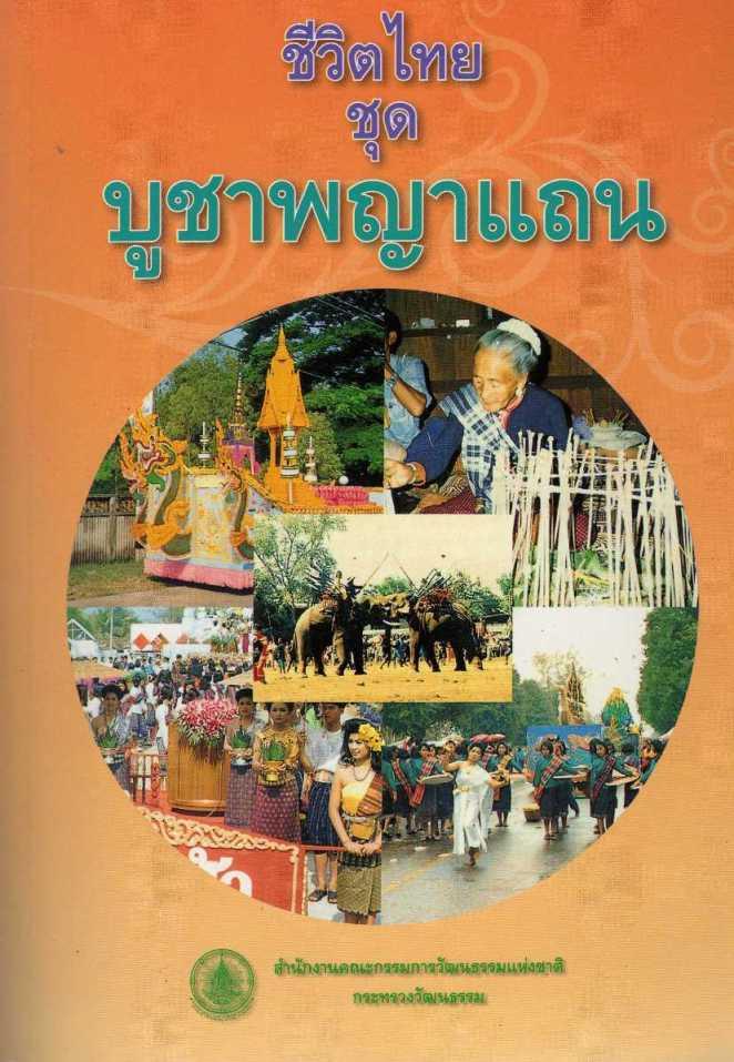 ชีวิตไทย ชุด บูชาพญาแถน