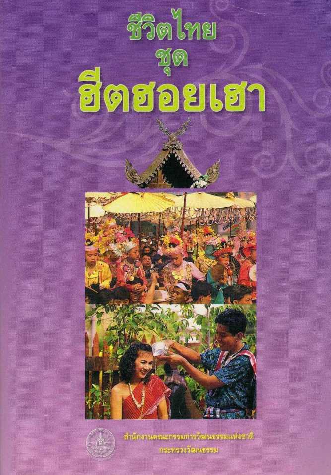ชีวิตไทย ชุด ฮีตฮอยเฮา