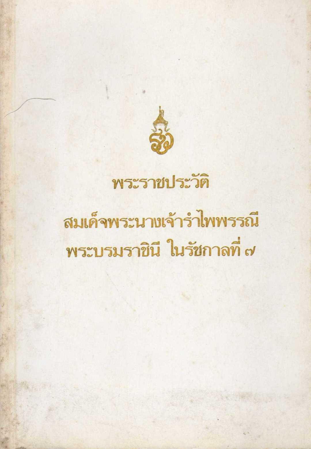 พระราชประวัติสมเด็จพระนางเจ้ารำไพพรรณี พระบรมราชินีในรัชกาลที่ ๗