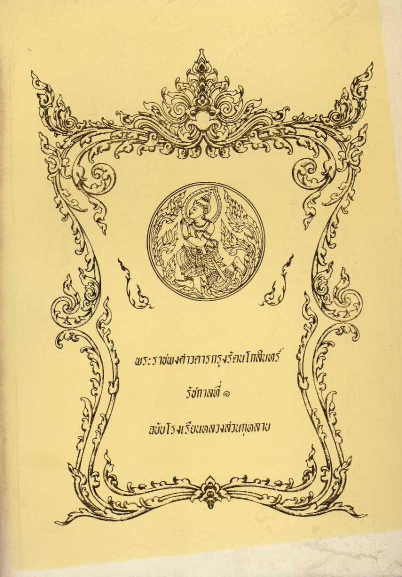 พระราชพงศาวดารกรุงรัตนโกสินทร์ รัชกาลที่ ๑