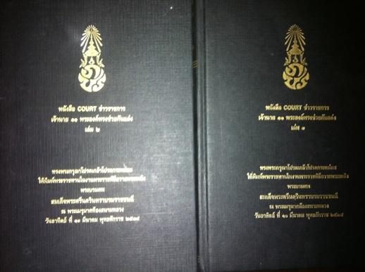 หนังสือ COURT ข่าวราชการ