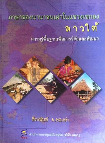 ภาษาของนานาชนเผ่าในแขวงเซกอง ลาวใต้