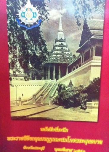 หนังสือที่ระลึกพระราชพิธียกจุลมงกุฎและสมโภชพระพุทธบาท