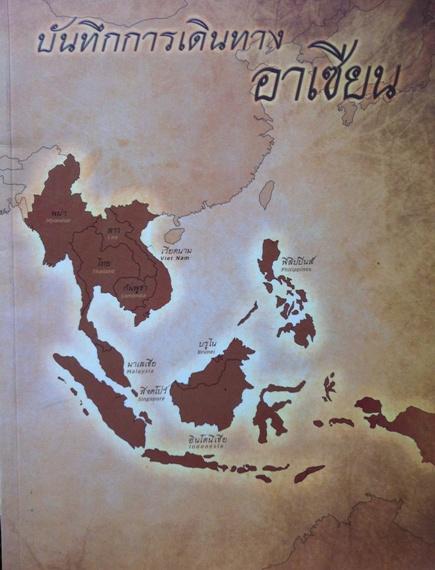 บันทึกการเดินทางอาเซียน