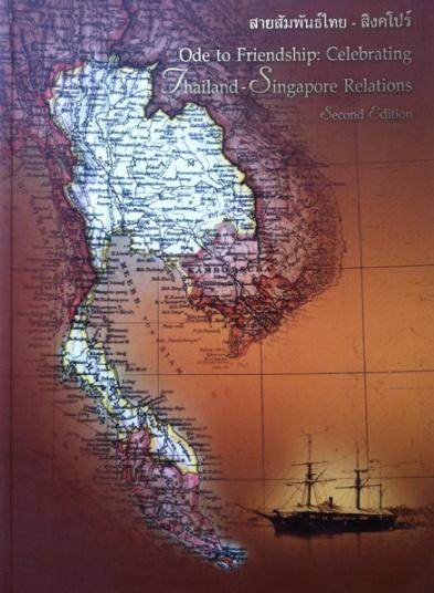 สายสัมพันธ์ไทย-สิงคโปร์