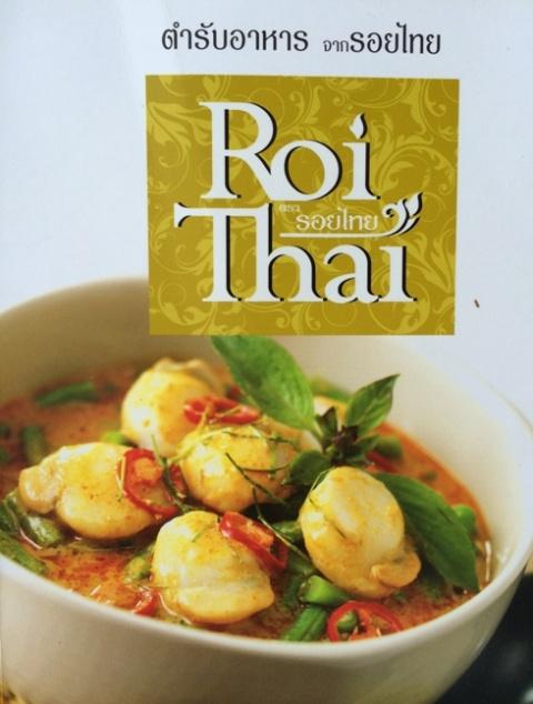 ตำรับอาหารไทย จากรอยไทย