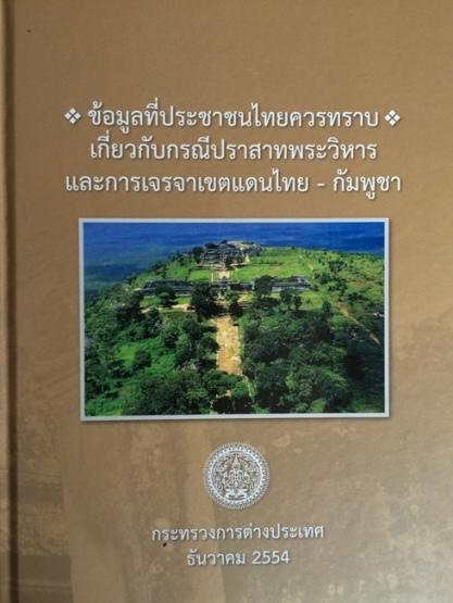 ข้อมูลที่ประชาชนไทยควรทราบเกี่ยวกับกรณ๊ปราสาทเขาพระวิหาร