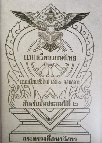 แบบเรียนภาษาไทย