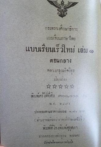 แบบเรียนภาษาไทย 1