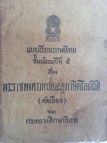 แบบเรียนภาษาไทย สุภาษิตโลกนิติ