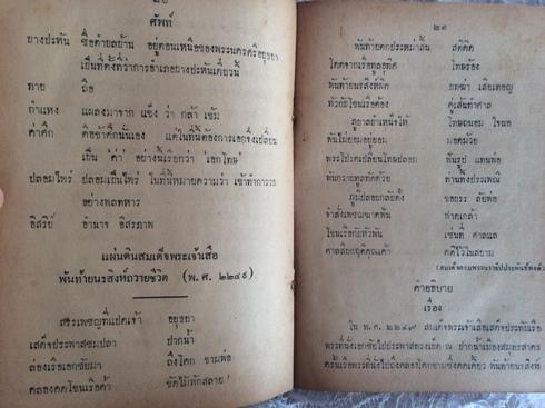 แบบเรียนภาษาไทย สุภาษิตโลกนิติ 1