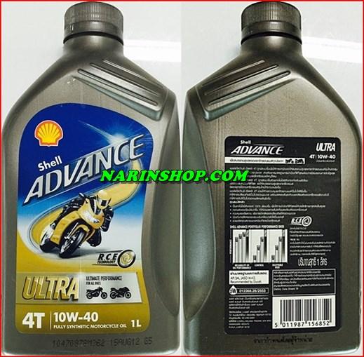 น้ำมัน  SHELL ADVANCE ULTRA 4T 10W/40 น้ำมันเครื่องสังเคราะห์  Fully Synthetic