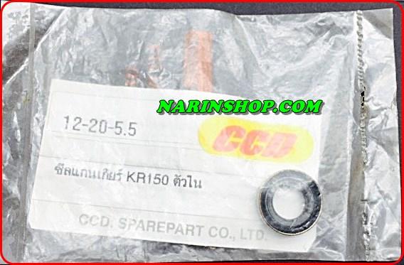 ซีลแกนเกียร์ KR 150 ตัวใน