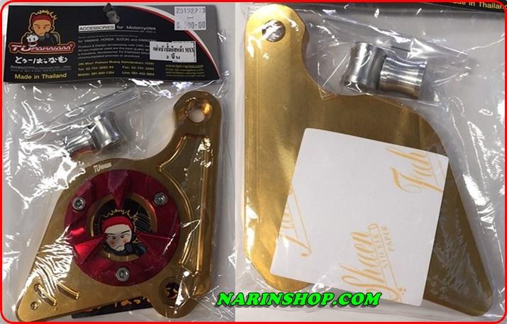 แผ่นบังปั๊มดิสหน้าเบรคหน้า MSX อลูมิเนียม 2 ชิ้น มีสีทอง