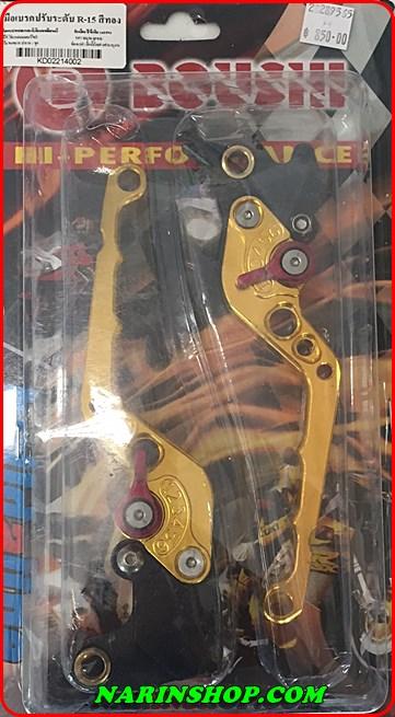 มือเบ่รค-มือครัช อลูมิเนียม Yamaha R15 มีสีแดง,ทอง งาน Boushi