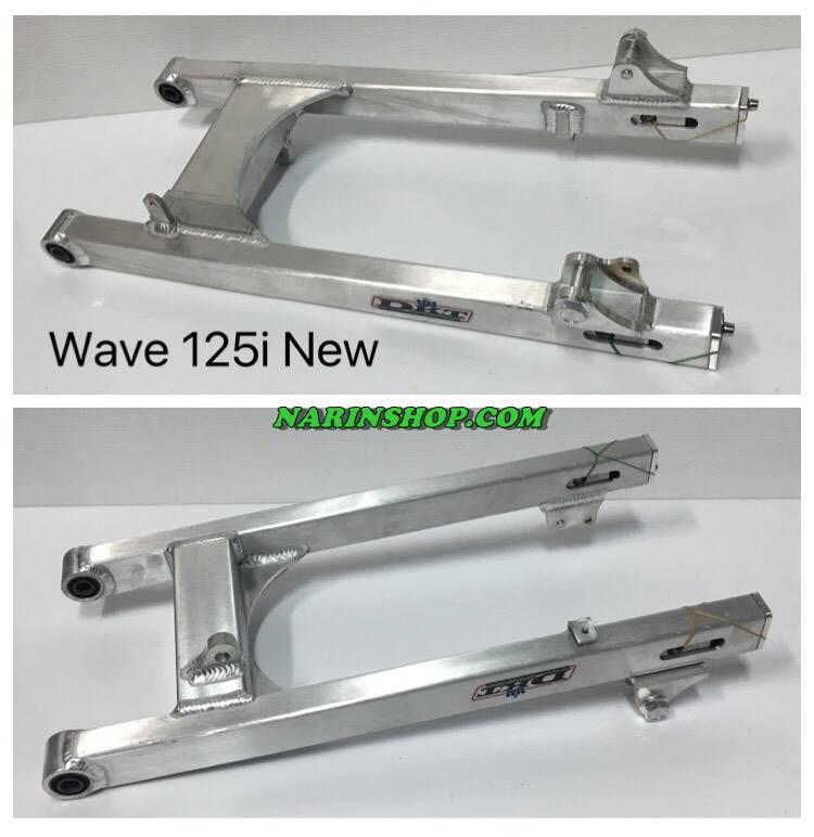 สวิงอาร์มอลูมิเนียม ใส่ Wave125I New(2014) ทรงกล่องไม้ขีด งาน DKT