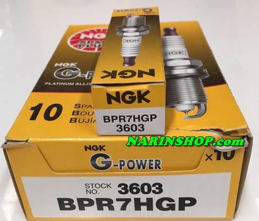 หัวเทียน NGK G-Power BPR7HGP