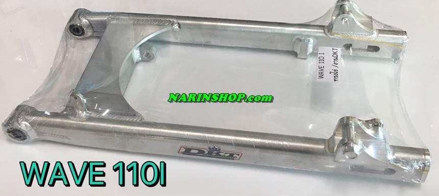 สวิงอาร์มอลูมิเนียม รุ่น Honda-Wave 110I ทรงไข่ สีเงิน งาน DKT