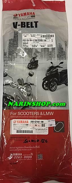 สายพานแท้ศูนย์ Yamaha Mio125
