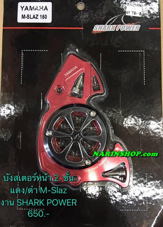 บังสเตอร์หน้า 2 ชั้น M-Slaz มีสีแดง/ดำ,ทอง/ดำ งาน SHARK POWER