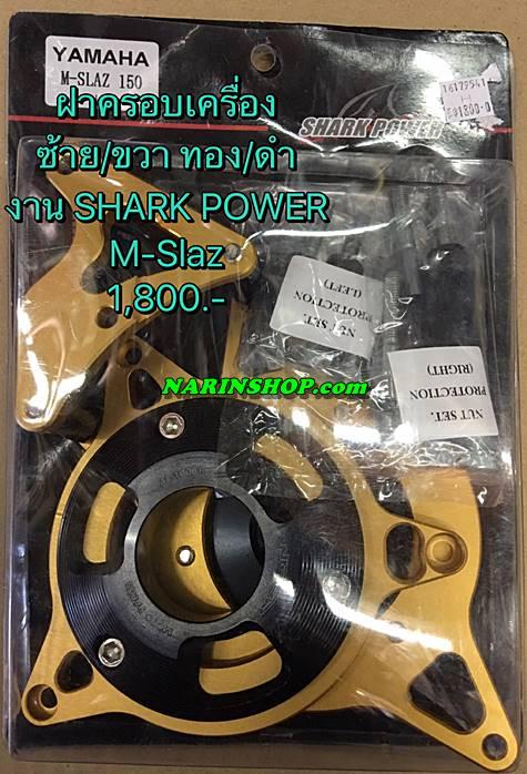 ฝาครอบเครื่อง ซ้าย/ขวา M-Slaz งาน SHARK POWER  มีสีทอง/ดำ