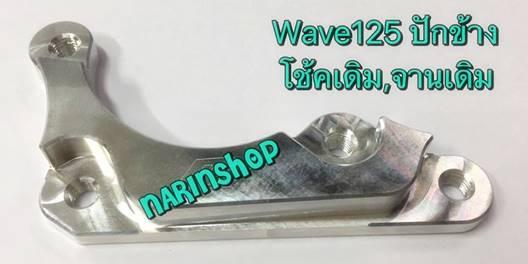 ขาคาลิปเปอร์หน้า Wave125 ปั๊มปักข้าง,โช้คเดิม,จานเดิม