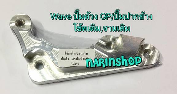 ขาคาลิปเปอร์หน้า Wave ปั๊มด้วงGP/ปั๊มปากข้าง โช้คเดิม,จานเดิม