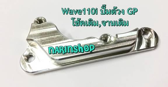 ขาคาลิปเปอร์หน้า Wave110i ปํ๊มด้วงGP,โช้คเดิม,จานเดิม