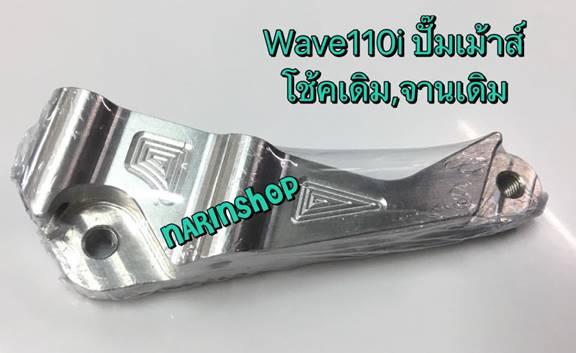 ขาคาลิปเปอร์หน้า Wave110i ปั๊มเม้าส์,โช้คเดิม,จานเดิม