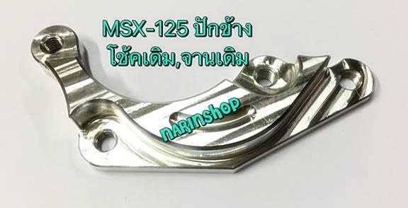 ขาคาลิปเปอร์หน้า MSX-125 ปั๊มปักข้าง,โช้คเดิม,จานเดิม