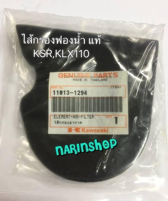 ไส้กรองอากาศ KLX110 แท้ศูนย์