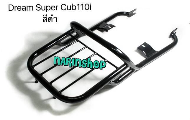 ตะแกรงวางของท้ายเบาะ Honda-DREAM 110 i Super Cup สีดำ