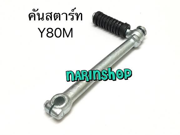 คันสตาร์ท Yamaha Y80M