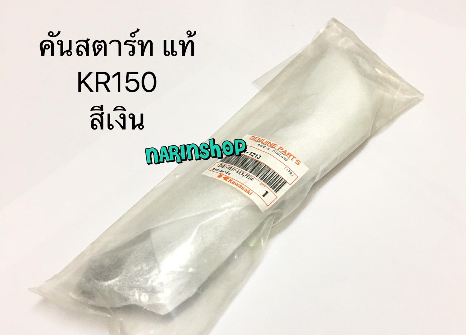 คันสตาร์ท Kawasaki KR150 แท้ /สีเงิน