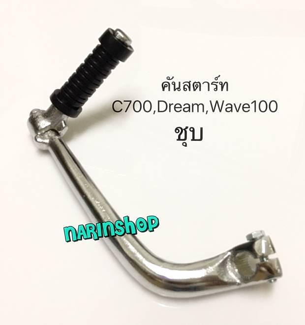 คันสตาร์ท Honda C700,Dream,Wave /ชุบโครเมียม