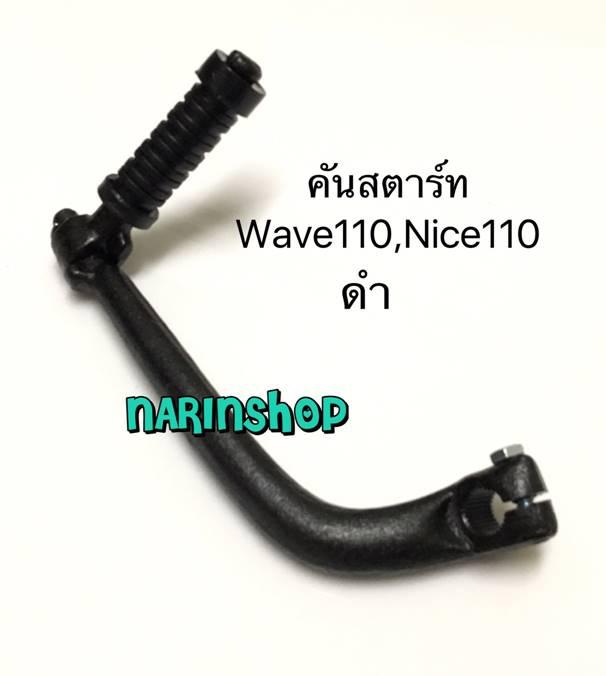 คันสตาร์ท Honda Wave110,Nice110 /ดำ