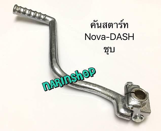 คันสตาร์ท Honda NOVA-DASH/ชุบโครเมียม