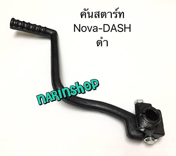 คันสตาร์ท Honda NOVA-DASH/ดำ