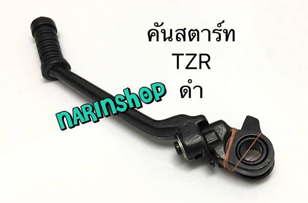 คันสตาร์ท Yamaha TZR / สีดำ
