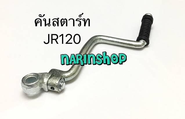 คันสตาร์ท Yamaha JR120