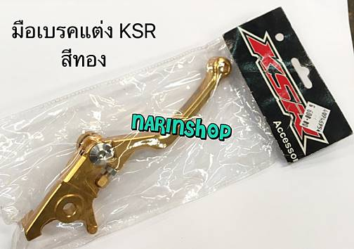 มือเบรคแต่ง  KSR มีสีทอง