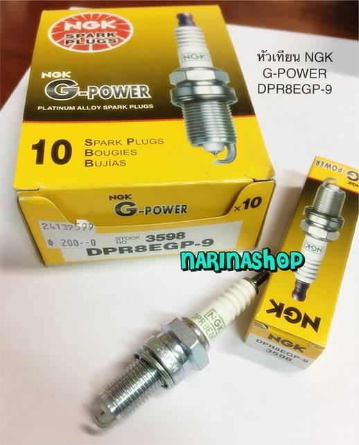 หัวเทียนเข็ม NGK G-POWER DPR8EGP-9