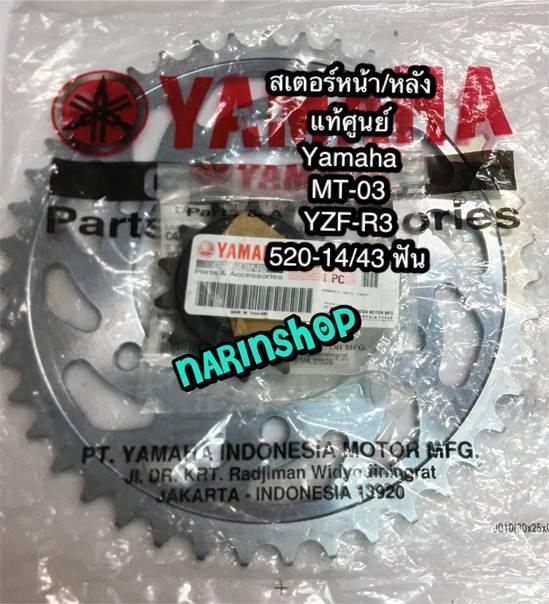 สเตอร์หน้า/หลัง แท้ศูนย์ Yamaha YZF-R3,MT-03