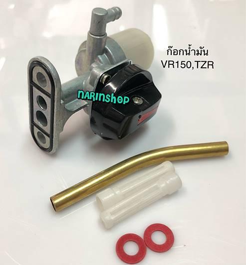 ก๊อกน้ำมัน VR150/TZR