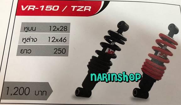 โช้คหลัง YSS VR150/TZR