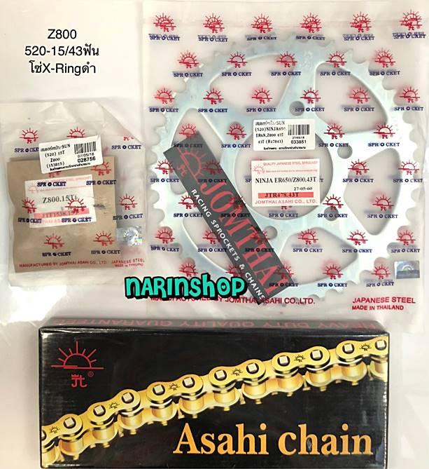 ชุดโซ่ดำX-Ring+สเตอร์ Z800(15/43)